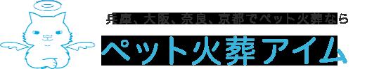 アイムペットメモリアル兵庫 ペットグラン芦屋